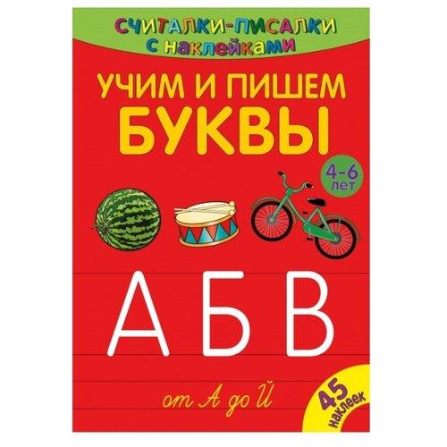 Купить Михеева А. Считалки-писалки. Учим и пишем буквы от А до Й. Развивающая книга , ND Play, Учебные пособия