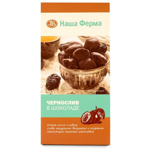 Чернослив в шоколаде Наша ферма, 185 г