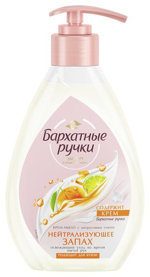 Крем мыло жидкое Бархатные ручки Нейтрализующее запах
