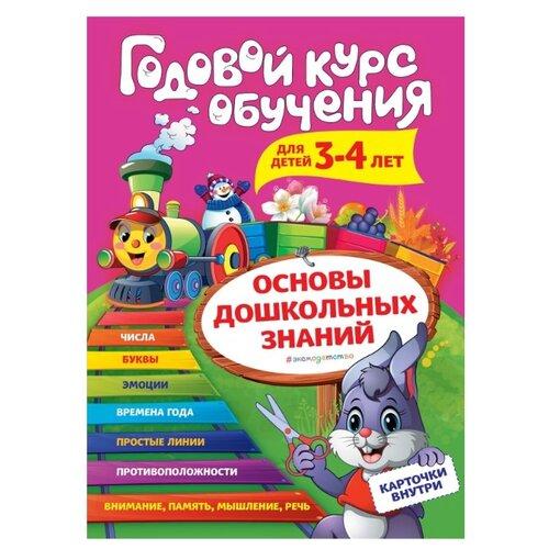 Купить Волох А.В. Годовой курс обучения: для детей 3-4 лет (карточки Цифры ) , ЭКСМО, Учебные пособия