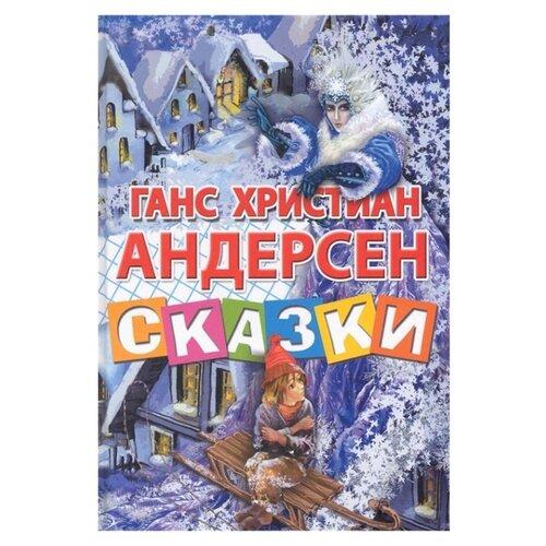 Купить Андерсен Г.Х. Стихи и сказки. Сказки , Литур, Детская художественная литература