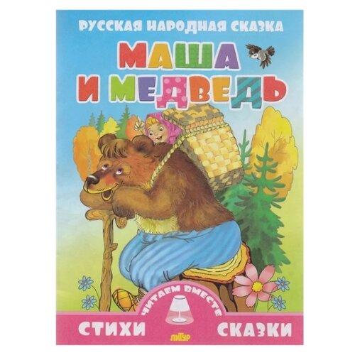 Купить Читаем вместе. Маша и медведь, Литур, Книги для малышей