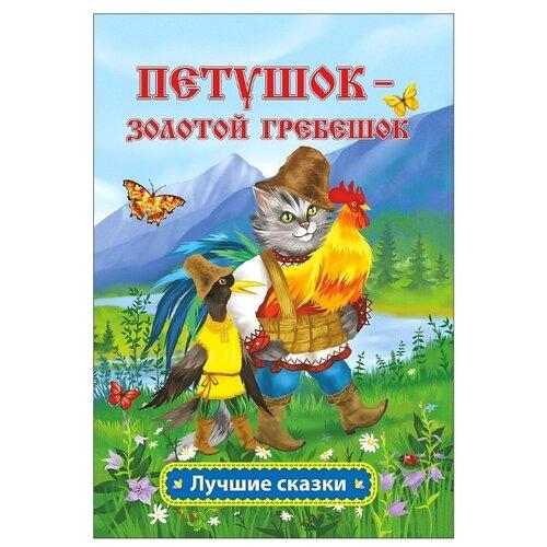 Купить Толстой А.Н. Лучшие сказки. Петушок - золотой гребешок , Учитель, Книги для малышей