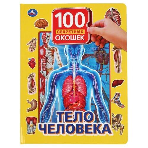 """Логунова Е. """"100 секретных окошек. Тело человека"""""""