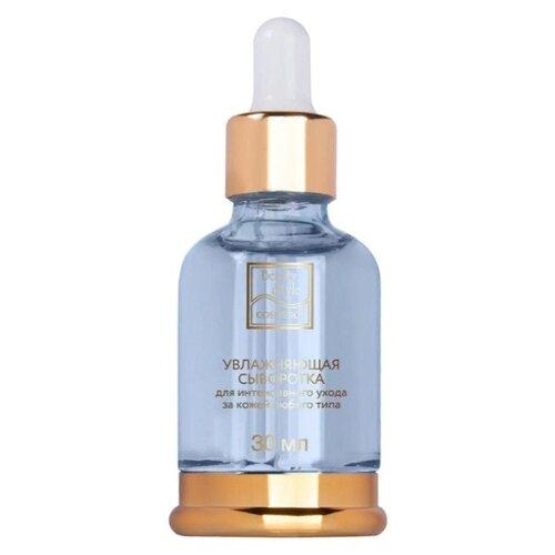 Beauty Style Увлажняющая сыворотка для лица с гиалуроновой кислотой и комплексом Акваксил, 30 мл