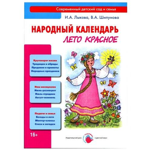 Купить Лыкова И. А., Шипунова В. А. Народный календарь. Лето красное , Цветной мир, Книги для родителей