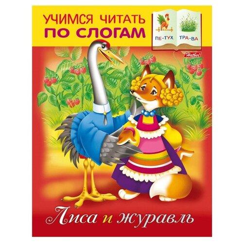 Купить Кузьмина М. Учимся читать по слогам. Лиса и журавль , Hatber, Учебные пособия