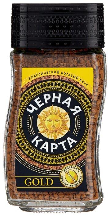 Купить Кофе растворимый Черная карта Gold, стеклянная банка, 95 г по низкой цене с доставкой из Яндекс.Маркета (бывший Беру)