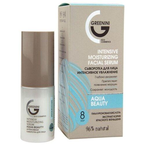 Купить Greenini Aqua Beauty Intensive Moisturizing Facial Serum Сыворотка для лица интенсивное увлажнение Шаг 8, 30 мл