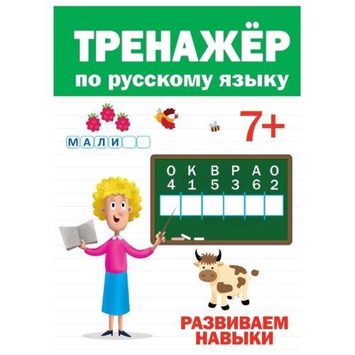 Купить Тренажер по русскому 7+, Prof-Press, Учебные пособия
