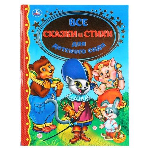 Купить Все сказки и стихи для детского сада, Умка, Детская художественная литература