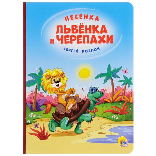 Купить Козлов С. Г. Песенка львёнка и черепахи , Prof-Press, Книги для малышей