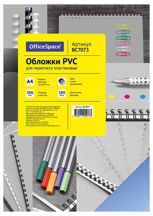 Обложка OfficeSpace PVC пластиковые