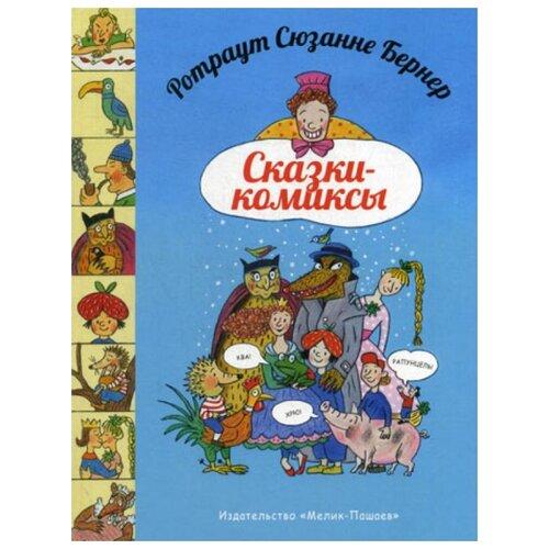 Купить Бернер Р.С. Сказки-комиксы , Мелик-Пашаев, Детская художественная литература