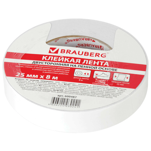Клейкая лента BRAUBERG 600487, 25 мм x 8 м