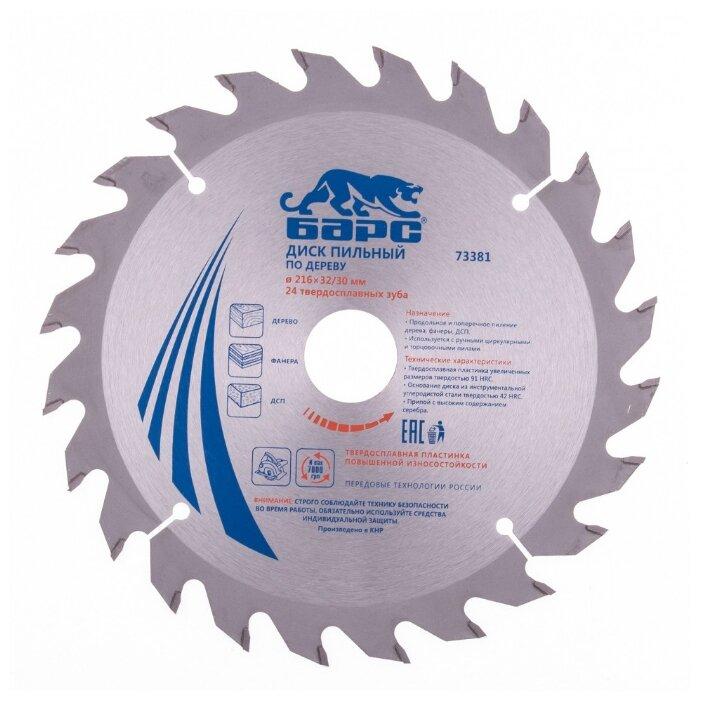 Пильный диск БАРС 73381 216х32 мм