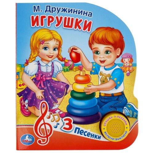Купить Дружинина М. 1 кнопка 3 песенки. Игрушки , Умка, Книги для малышей