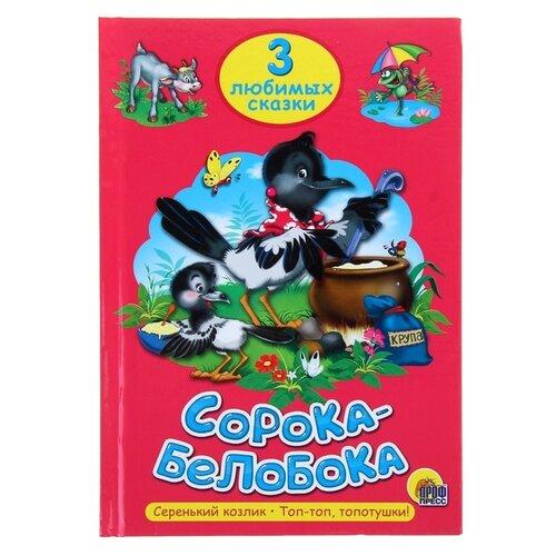 Купить 3 любимых сказки. Сорока-белобока, Prof-Press, Книги для малышей