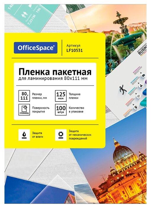 Пакетная пленка для ламинирования OfficeSpace A7 LF10531 100л.