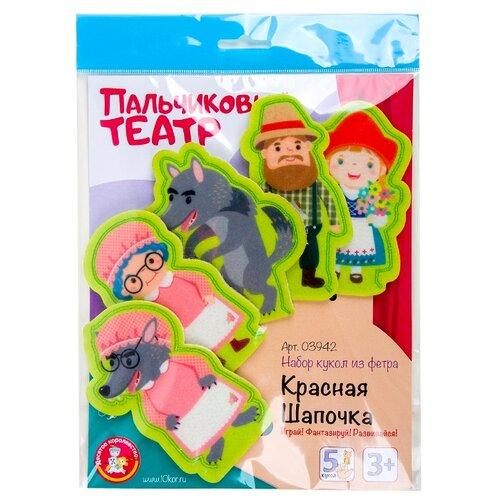Купить Десятое королевство Кукольный пальчиковый театр Красная шапочка (03942), Кукольный театр