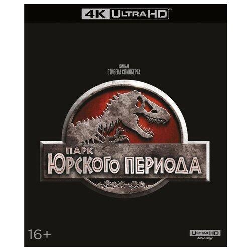 Парк Юрского периода (4K Ultra HD)