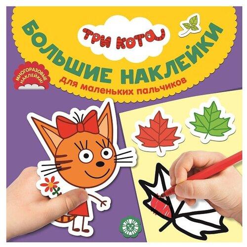 Купить Книжка с наклейками Большие наклейки для маленьких пальчиков. Три Кота , ЛЕВ, Книжки с наклейками