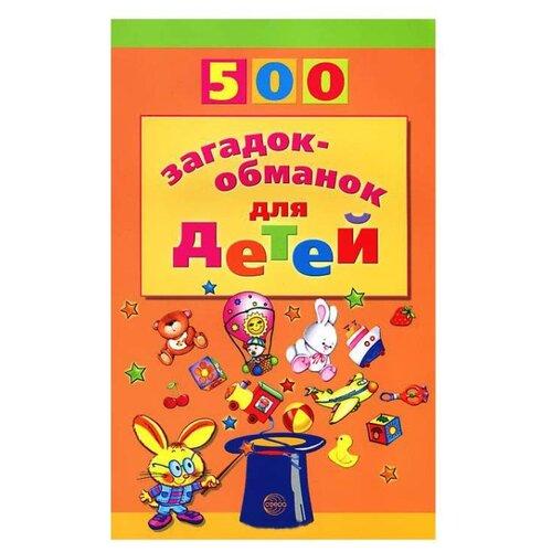 Купить Агеева И.Д. 500 загадок-обманок для детей , Творческий Центр СФЕРА, Книги с играми