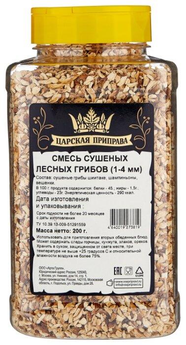 Царская приправа Смесь лесные грибы (1-4мм), банка пластиковая — купить по выгодной цене на Яндекс.Маркете