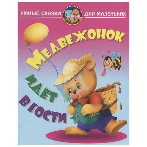 Купить Лясковский В. Умные сказки для маленьких. Медвежонок идет в гости , Книжный дом, Книги для малышей