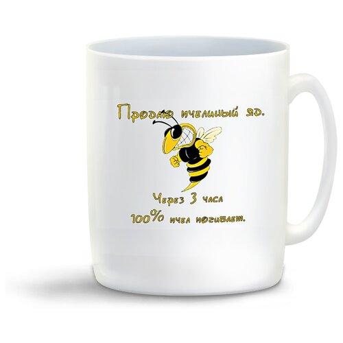 Кружка с приколом продаю пчелиный яд через 3 часа 100% пчел погибают