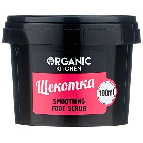 Organic Shop Скраб для ног Organic kitchen Щекотка 100 мл organic shop крем масло для ног барбадосский spa педикюр 75 мл