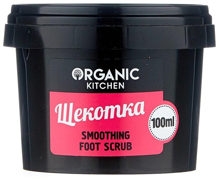Organic Kitchen Скраб для ног Щекотка