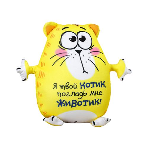 Купить Мягкая игрушка-антистресс Котэ Я твой котик, погладь мне животик! 30 см, Мягкие игрушки