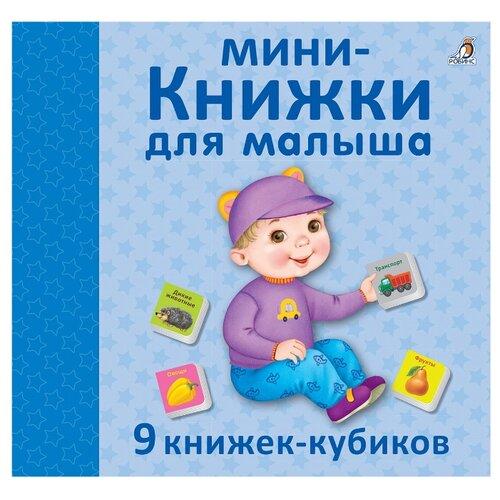 Робинс Книжки-кубики мини-Книжки для малыша NEW книжки картонки робинс сказки для малышка