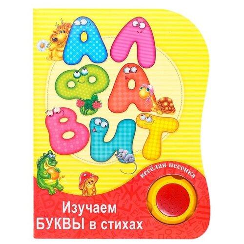 Алфавит. Изучаем буквы в стихах, Буква-Ленд, Книги для малышей  - купить со скидкой