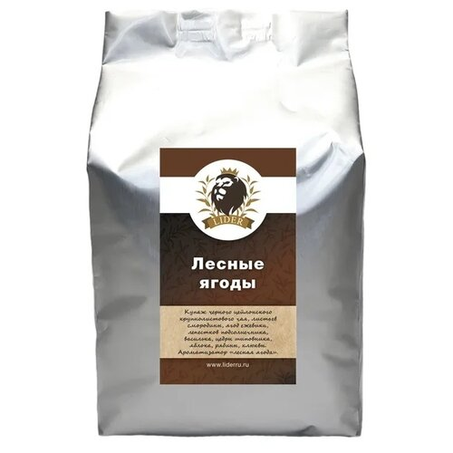 Чай черный Lider Лесные Ягоды, 500 г
