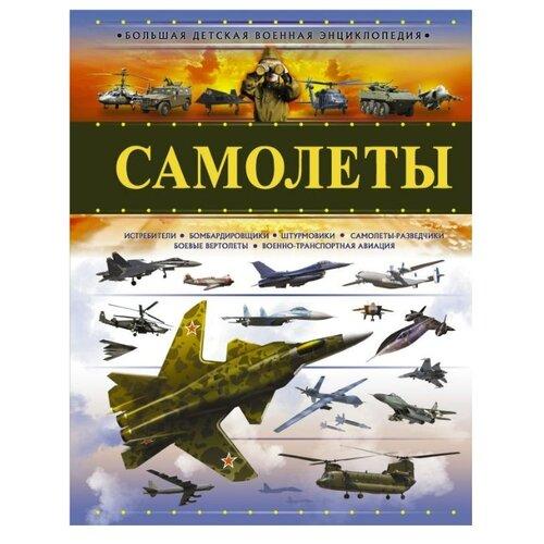 Купить Большая детская военная энциклопедия. Самолеты, Аванта (АСТ), Познавательная литература