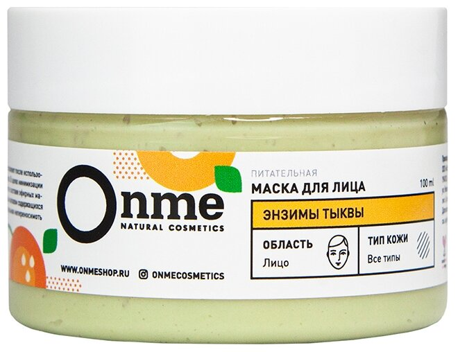 Onme Питательная маска Энзимы тыквы