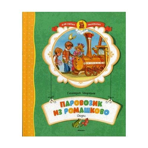 Купить Цыферов Г. Паровозик из Ромашково , Махаон, Детская художественная литература