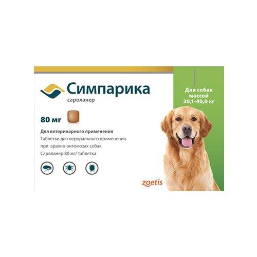 Zoetis (Pfizer) таблетка от блох и клещей Симпарика для собак и щенков массой 20,1-40,0 кг