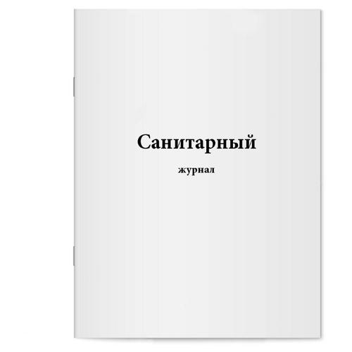 Санитарный журнал. Сити Бланк