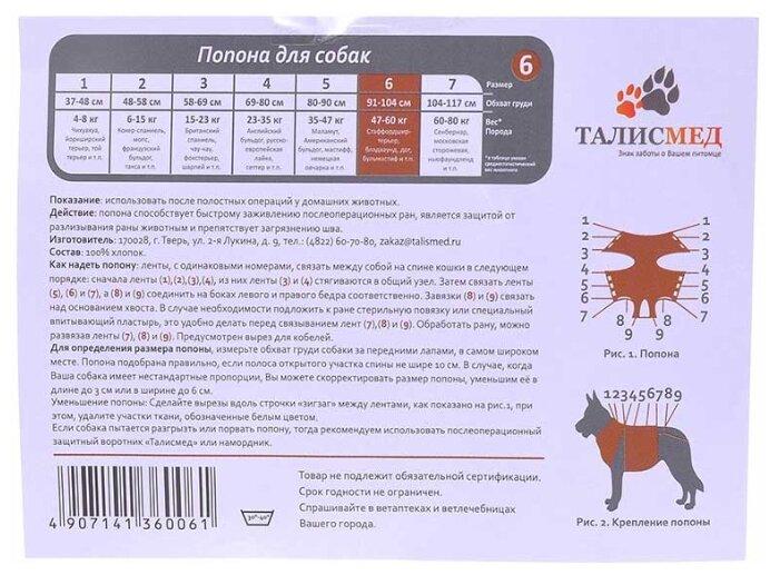 Попона Талисмед для собак послеоперационная №6 91-104 см
