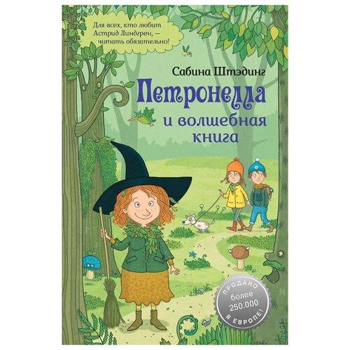 Купить Штэдинг С. Петронелла и волшебная книга , Издательский Дом ПИТЕР, Детская художественная литература