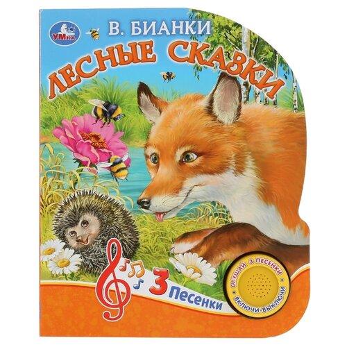 Купить Бианки В. 1 кнопка 3 песенки. Лесные сказки , Умка, Книги для малышей