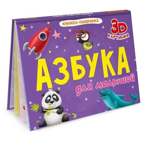 Купить Книжка-панорамка. Азбука для малышей, Prof-Press, Книги для малышей