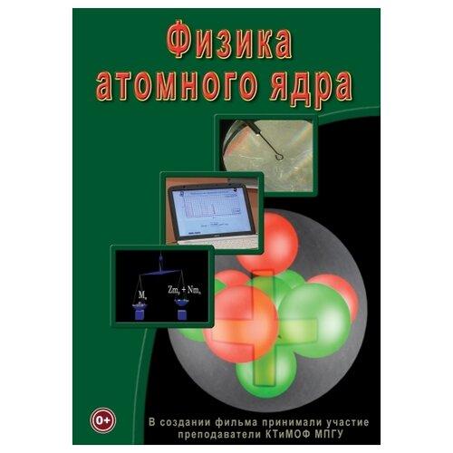 Физика 29. Физика атомного ядра