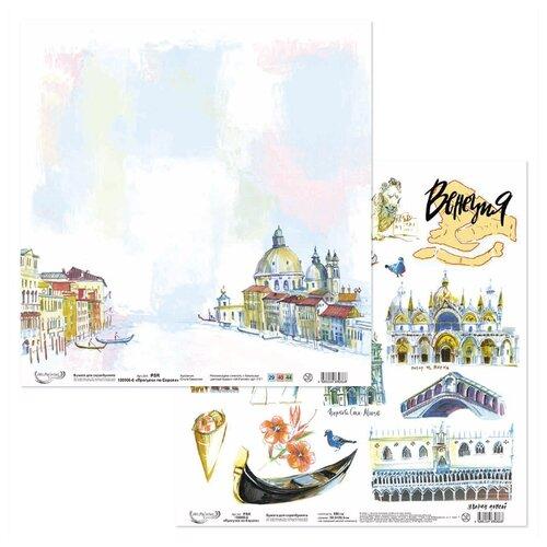 Купить Бумага для скрапбукинга PSR 180906 Прогулки по Европе 190 г/кв.м 30.5 x 30.5 см 10 шт. №6 (Венеция), Mr. Painter, Бумага и наборы