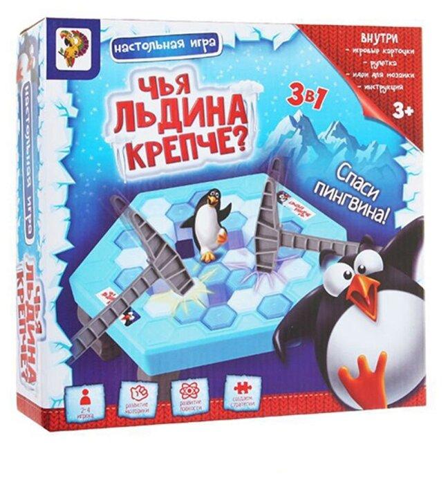 Настольная игра Лас Играс Чья льдина крепче? — купить по выгодной цене на Яндекс.Маркете
