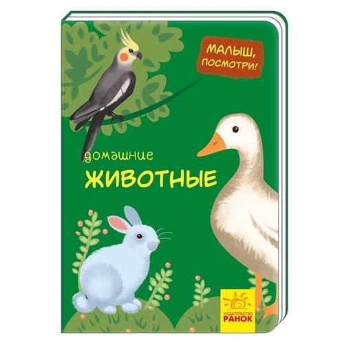 Купить Малыш, посмотри. Домашние животные, FunTun, Книги для малышей