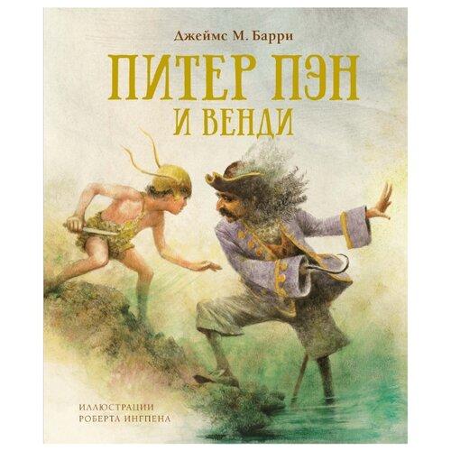 Купить Барри Дж. Питер Пэн и Венди , Machaon, Детская художественная литература